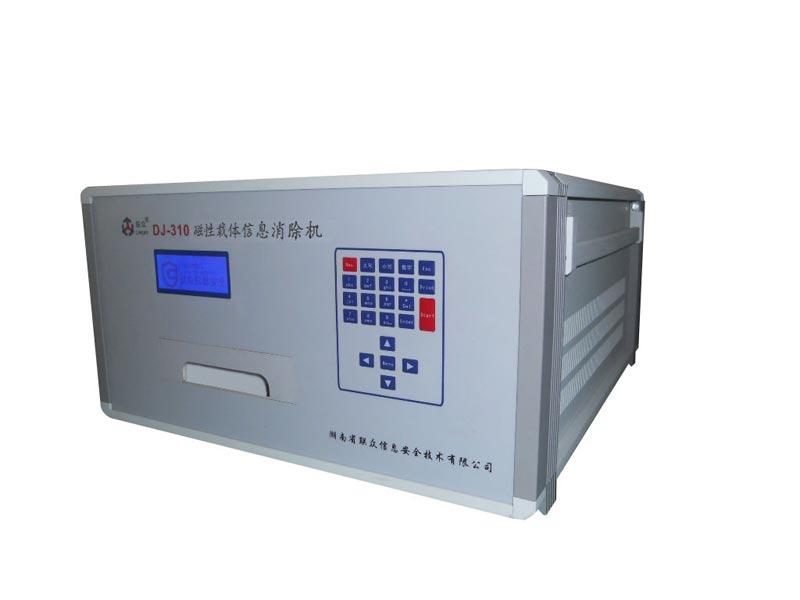DJ-310硬盘消磁机 磁性载体信息消除机
