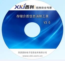 XKI西科存储介质信息消除工具V6.0